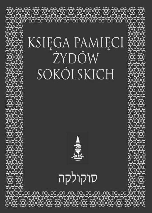 """Okładka """"Księgi pamięci Żydów sokólskich"""". Proj. Krzysztof Zięcina"""